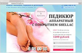 скрин-шот сайта kmdp.ru