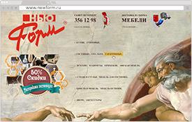 скрин-шот сайта newform.ru