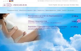 скрин-шот сайта http://ost.mamababy-spb.ru/vedenie-beremennosty/